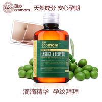 蕴妙 孕妇橄榄油妊娠期预防淡化纹产后修护孕期专用护肤品按摩油