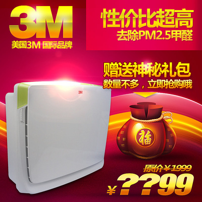 3M air purifier Phil Crafts MFAC01-CN super-excellent net household cleaner in addition to formaldehyde pm2.5 anion