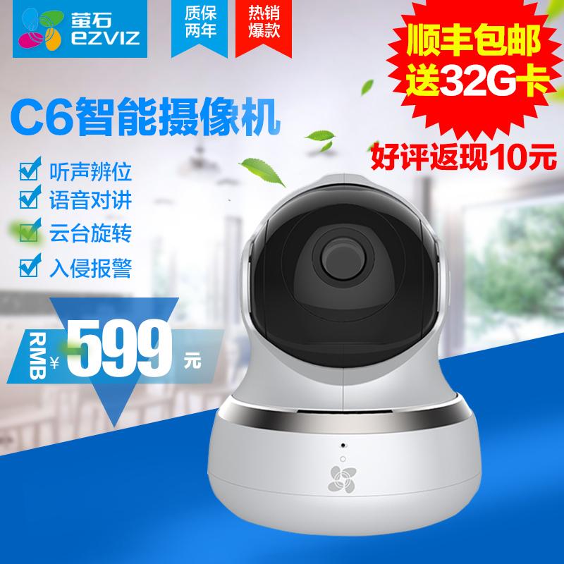 萤石c6云台wifi网络高清摄像机