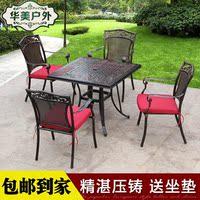 华美户外桌椅家具阳台休闲铸铝桌椅庭院铁艺藤椅桌椅五套装组合