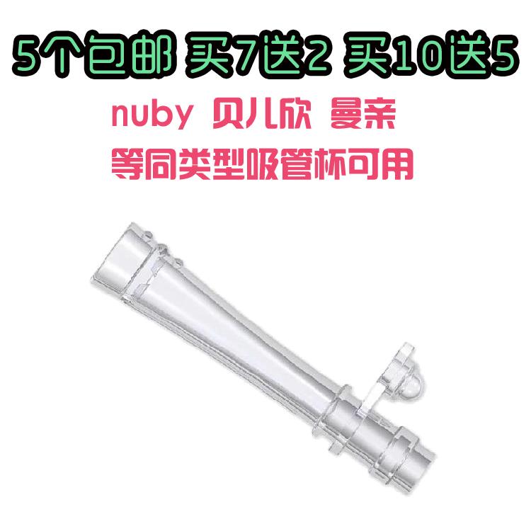 5个包邮 吸管水杯训练杯 硅胶吸管配件 适用贝儿欣nuby吸管杯替换