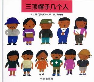 三顶帽子几个人 书店 五味太郎 卡通动漫书籍 畅销书