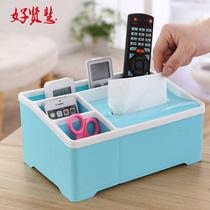 好贤慧 欧式客厅塑料纸巾盒抽纸盒 创意多功能遥控器分格收纳盒