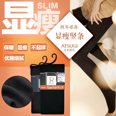 Japan imports Atsugi ATSUGI 210D warm winter was thin solid bars pantyhose stockings FP1220