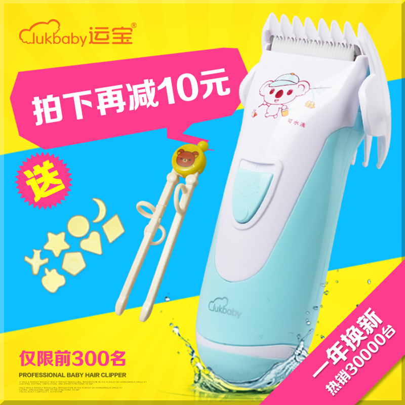 包邮 运宝婴儿干电池防水理发器超静音 宝宝儿童理发器  DW-606