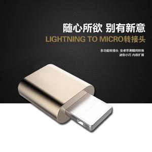 苹果6S转接头 安卓转苹果转换头iphone5S plus充电线数据线转接头
