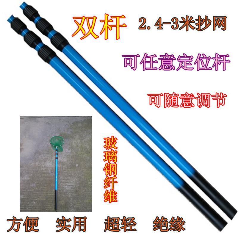 电镀鱼杆碳素伸缩 特硬 任意定位杆抄网双杆2.4-3.0米 绝缘 包邮