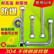 304不锈钢波纹管 4分进水管冷热防爆软管水管台盆热水器进出水管