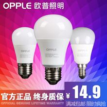 欧普照明LED灯泡E27家用大螺口节能灯E14光源球泡大功率螺旋灯泡图片
