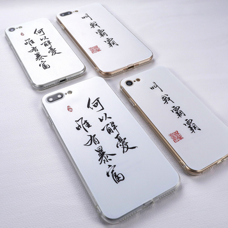 美相随 苹果7plus情侣手机壳7p透明软壳六保护套硅胶浮雕个性文字