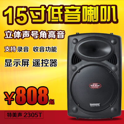 TEMEISHENG 2305T outdoor trolley battery power 15-inch high-power stereo audio card Speaker
