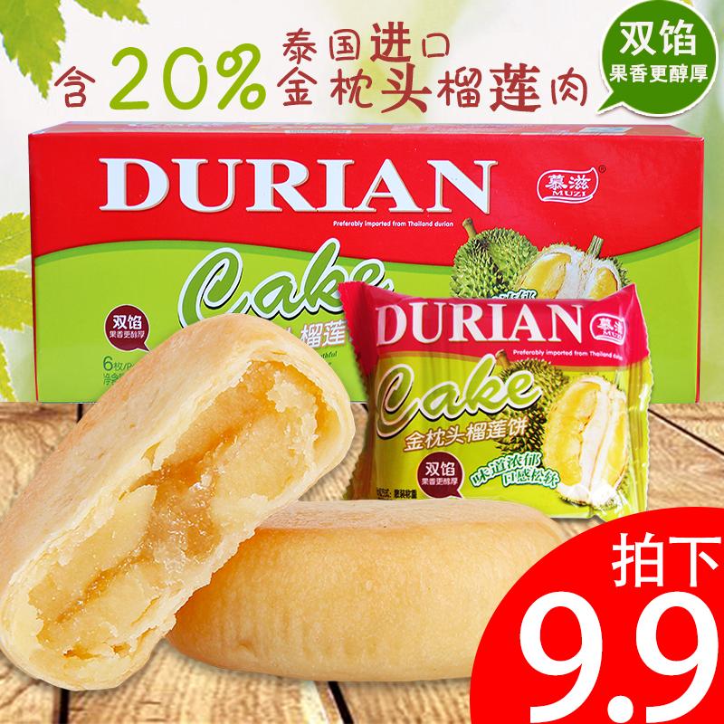 泰国进口榴莲肉慕滋榴莲饼 榴莲糕320g整盒休闲糕点食品