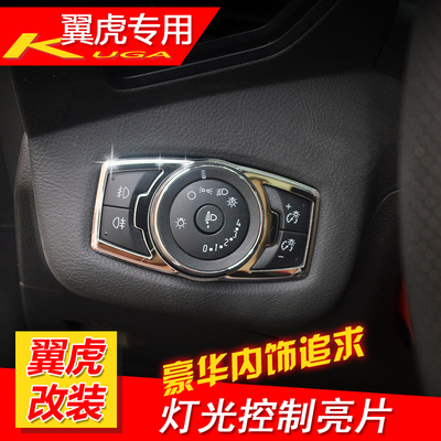 The new 2013 Ford Escape headlight control switch 14 Maverick decorative sequins adjust interior lighting box stickers