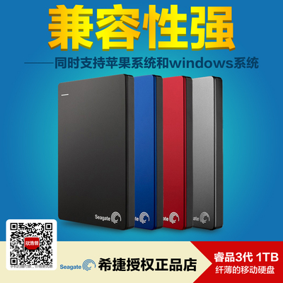 Seagate / Seagate Backup Plus 3 Core products 1t slim mobile hard disk 1tb 2014 models
