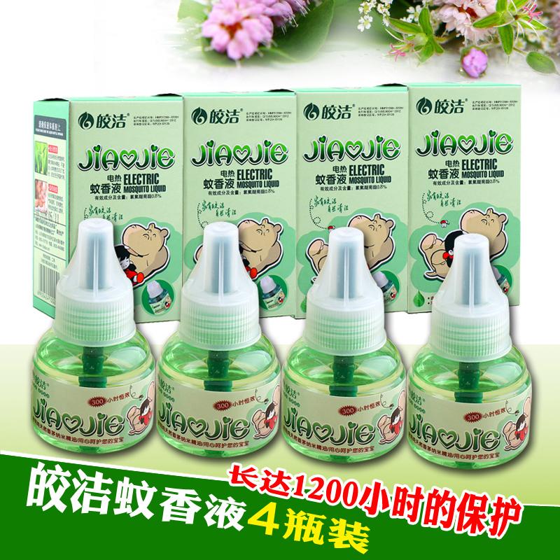 皎洁4瓶 电热蚊香液 孕妇婴儿童驱蚊液水套装宝宝防蚊液无加热器