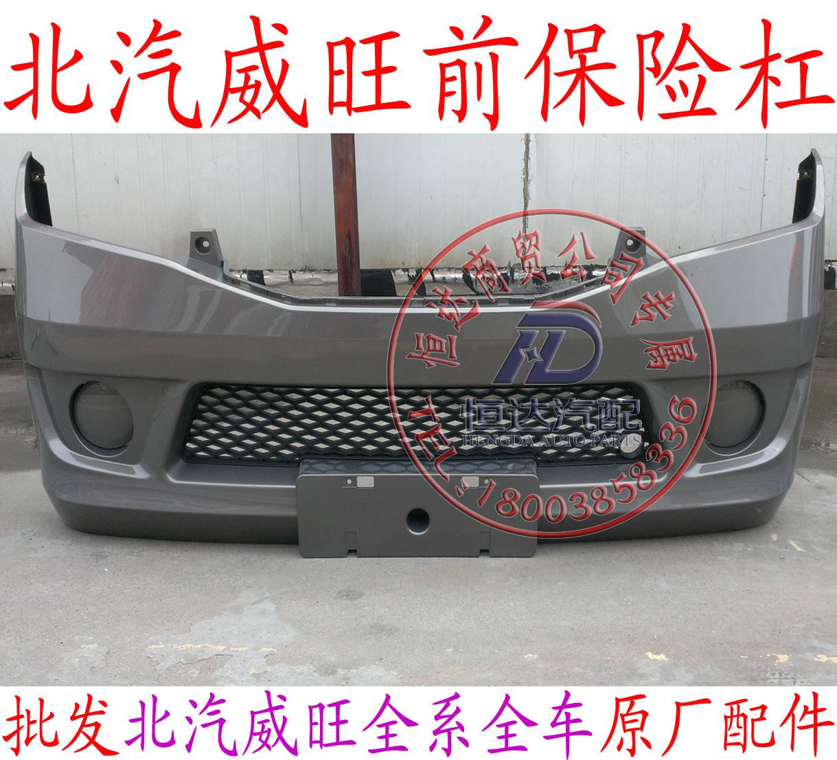 Бампер Beiqi Wei Wang 205 206 100