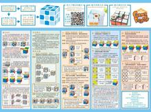 Shopkeeper recommend rubik's cube formula card gans CFOP senior _LBL primary the latest edition of the rubik's cube tutorial