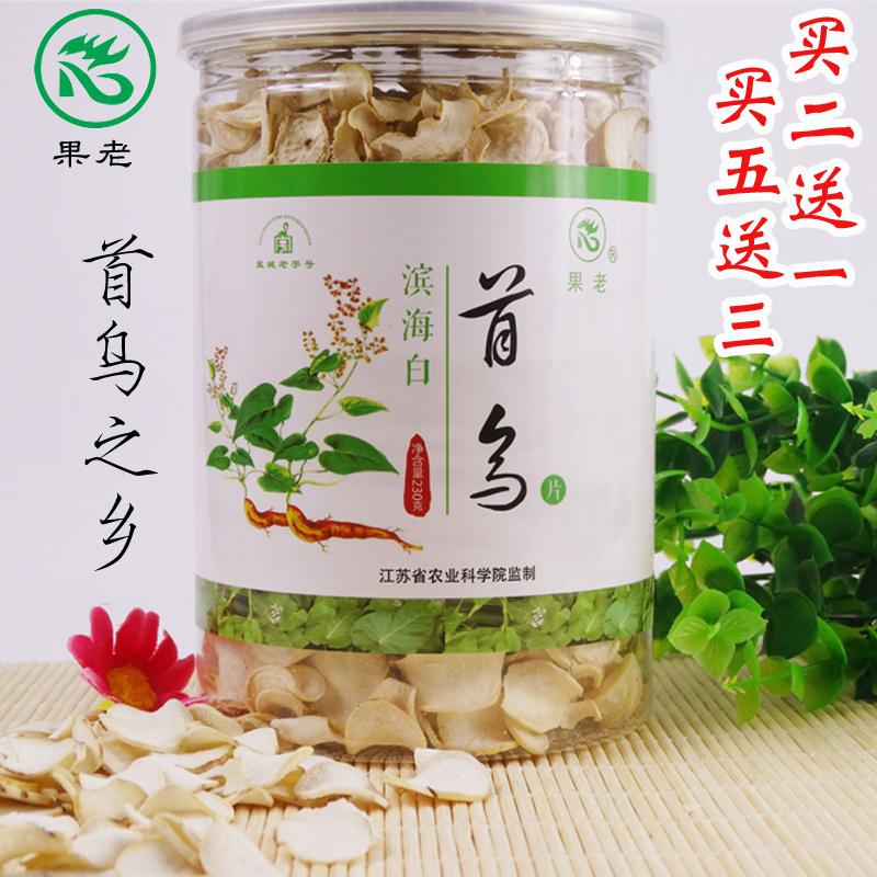 果老 滨海白首乌230g罐装可磨粉煮粥泡茶首乌茶包邮多年生首乌片