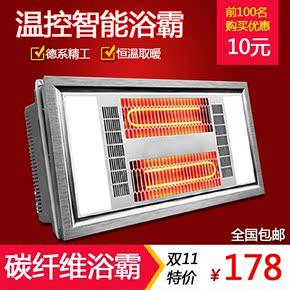 集成吊顶浴霸 LED灯照明风暖多功能浴霸五合一 黄金管碳纤维浴霸