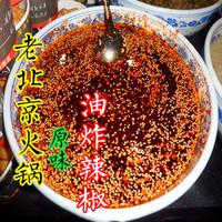 火锅调料老北京火锅涮羊肉麻酱蘸料专用原味油炸辣椒油不是川味的