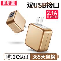 机乐堂 iphone7充电器苹果plus手机充电头双孔6s快充5s插头通用i6