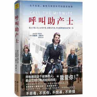 正版 呼叫助产士 BBC史上收视超越唐顿庄园神探夏洛克的电视剧同名原著小说 关于生命喜悦与艰苦年代的真实故事 外国小说