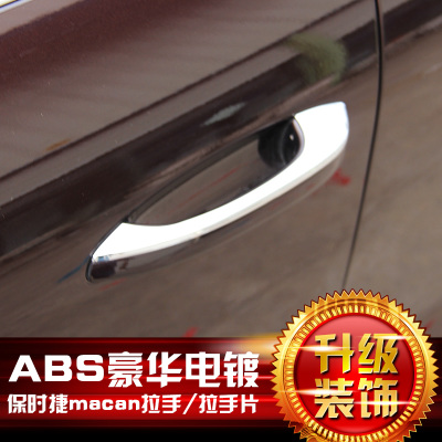 Porsche macan handle outside door handle cover handle decorated with sequins small box Cayenne macan modification
