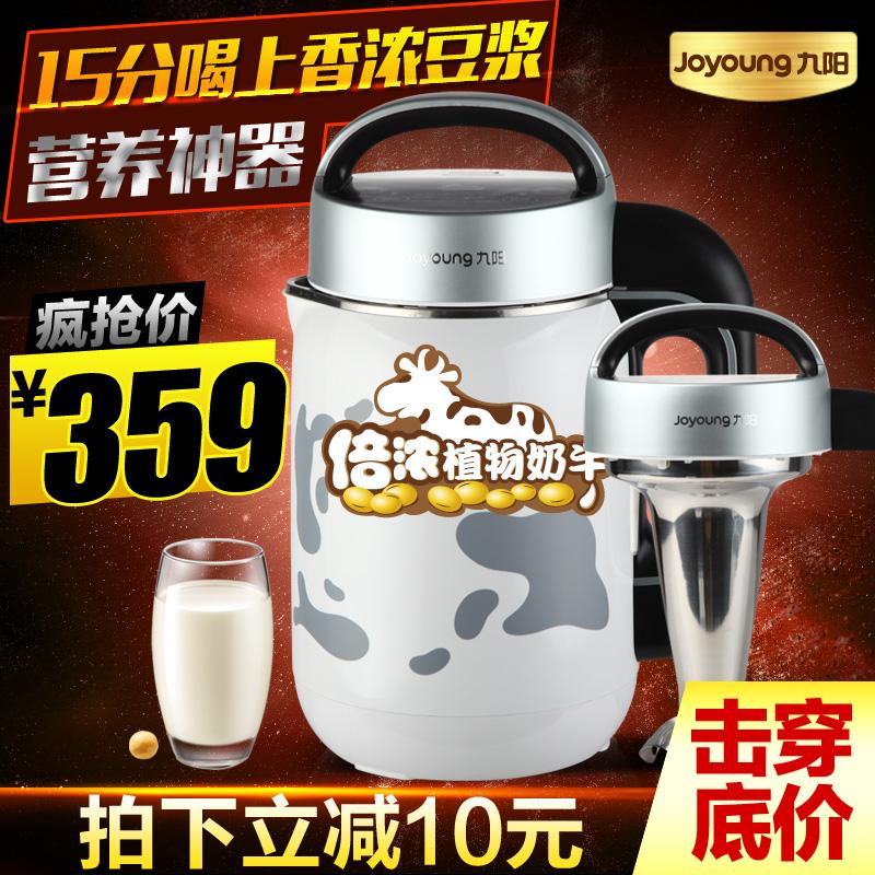 Joyoung/九阳DJ11B-D616SG豆浆机全自动倍浓植物奶牛正品包邮特价