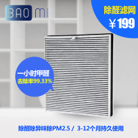 豹米空气净化器除醛滤网 一小时除甲醛99.33% baomi303