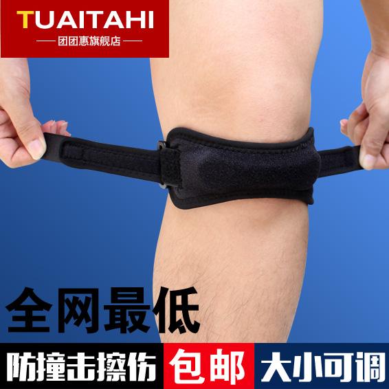 团团惠髌骨带男女护膝加压带运动护具羽毛球乒乓球篮球髌骨带护膝