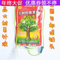 吊针液施它活 树木果树盆栽树干营养液吊水 大树营养快线包邮