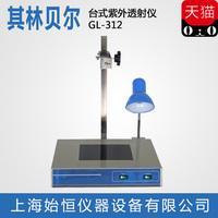 【海门其林贝尔】GL-312 实验专用台式紫外透射仪