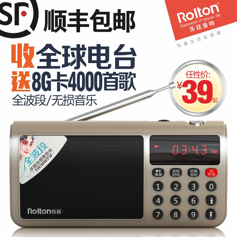 Rolton/乐廷 T50迷你小音响便携式全波段收音机老人mp3插卡音箱