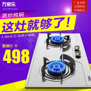 Macro/万家乐 K160燃气灶嵌入式煤气灶双灶具天然气灶台式不锈钢