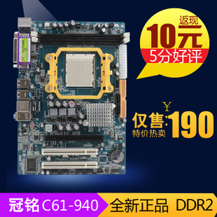Crown Ming C61-940 motherboard AMD AM2 940-pin IDE N68 dual DDR2 memory with a LPT printer port
