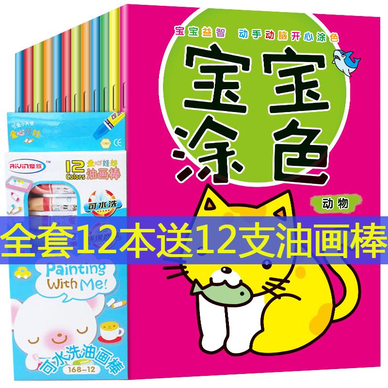 儿童画画书宝宝涂色本2-3-6岁画册绘画书图画本涂鸦填色书简笔画