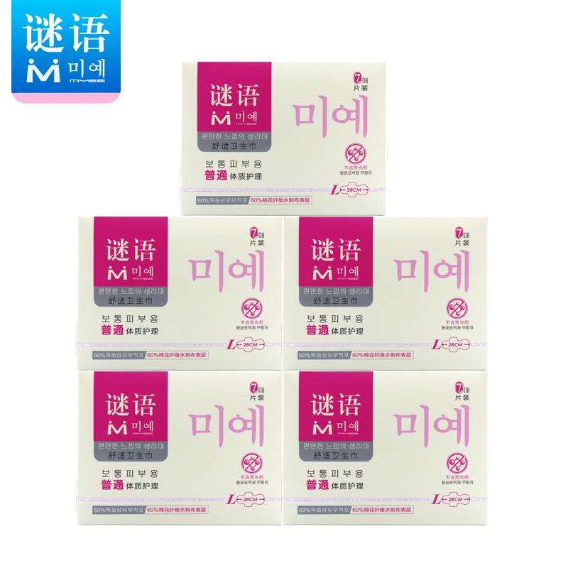 特价促销谜语夜用卫生巾280mm5盒天然棉花不含荧光剂出口韩国正品