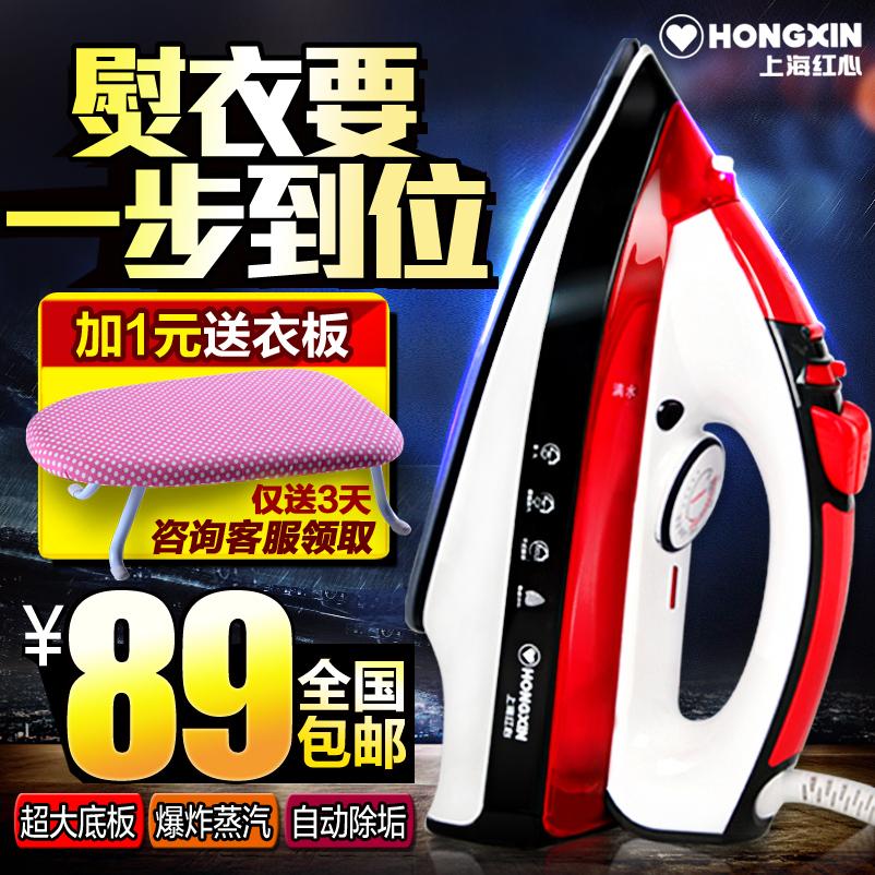 上海红心电熨斗RH1628 家用蒸汽电熨斗手持式非迷你电烫斗 正品