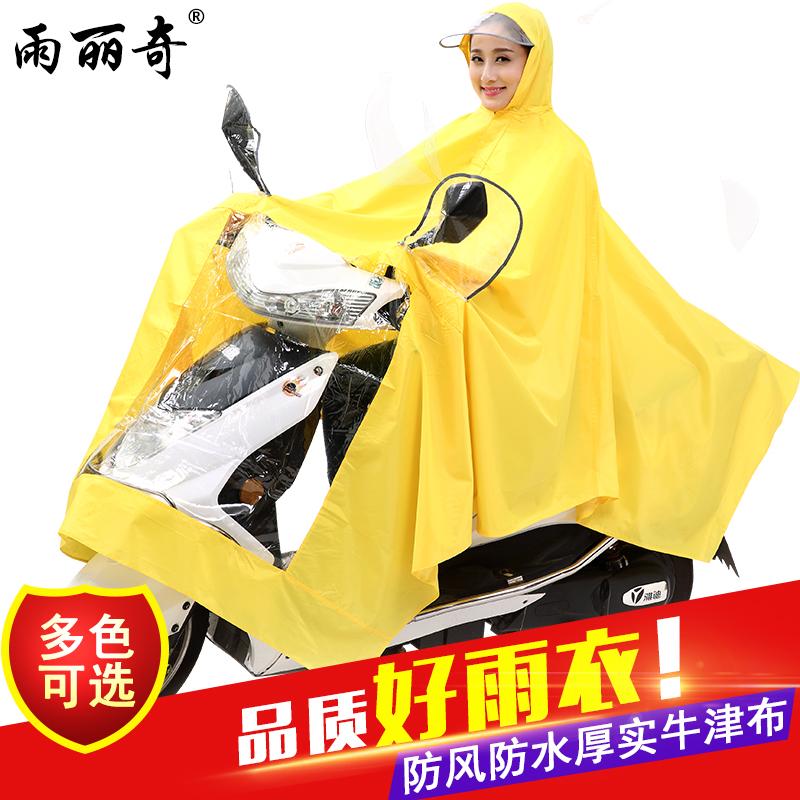 雨丽奇电动车摩托车雨衣透明加大帽檐雨披电瓶车成人加厚单人雨衣