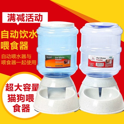 Pet dog drinking bowl feeder automatic pet cats and dogs automatic dispenser 25 provincial shipping