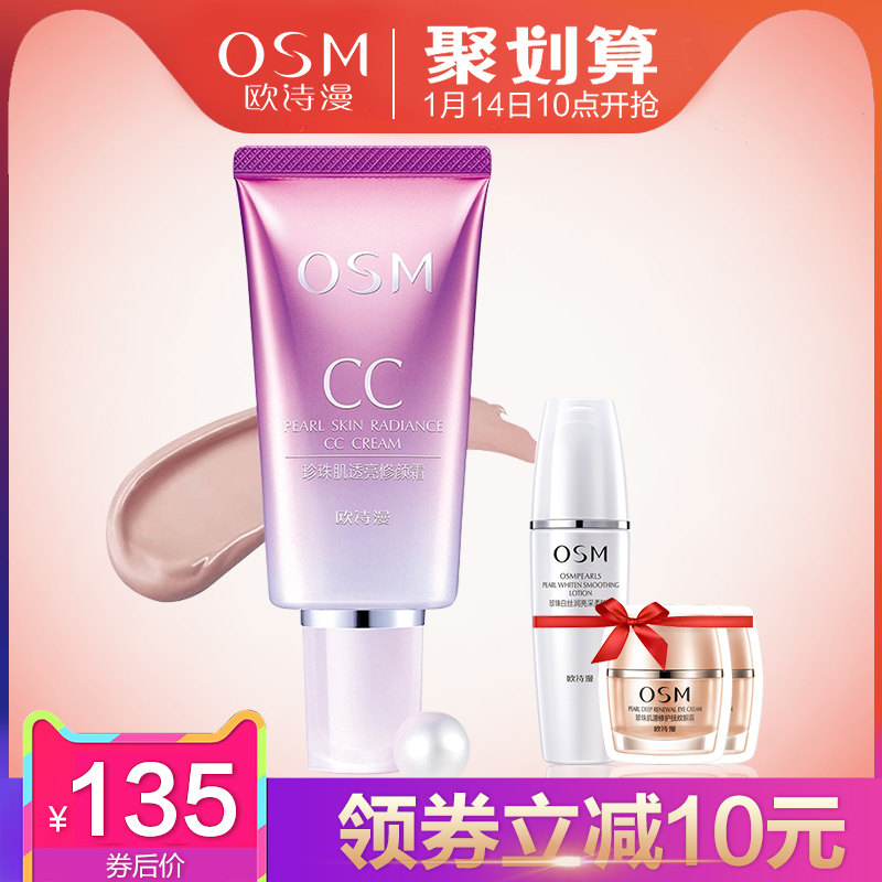 OSM欧诗漫CC霜 珍珠肌透亮修颜霜40g 遮瑕裸妆强持久护肤化妆品