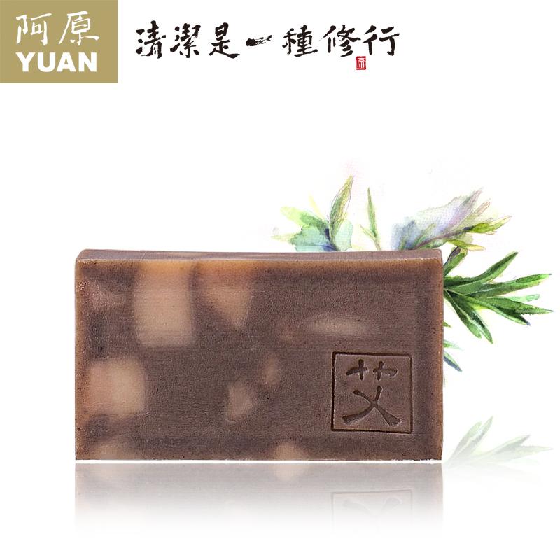 阿原肥皂 艾草皂台灣純天然手工皂精油皂潔面皂深層清潔控油護膚