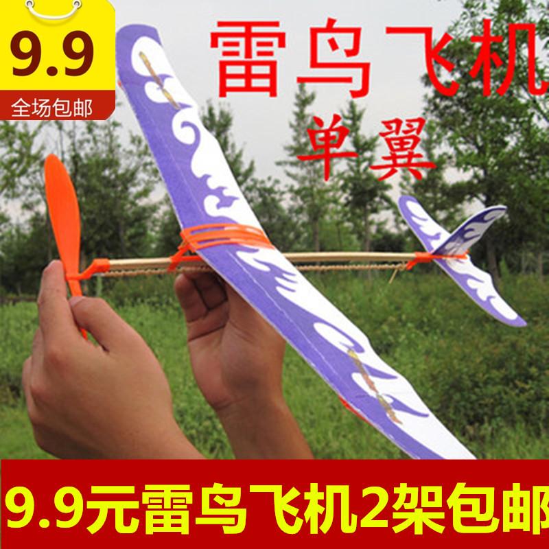雷神橡筋动力滑翔机