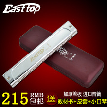 EASTTOP T2406S east square authentic senior 24 hole tremolo harmonica send books/bales/small harmonica mail