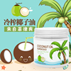 supercoco椰来香冷榨椰子油 coconut oil 椰子油食用调味油200ml