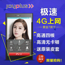 Joyplus/the QQ - 7 b qualcomm quad-core 4 g 4 g 16 gb tablet 7