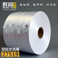 7519空白缎带高品质服装水洗标布涤纶丝带绸缎色丁带水洗唛商标带