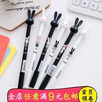 创意文具中性笔 卡通黑白长耳朵兔子中性笔 可擦黑色水笔签字笔