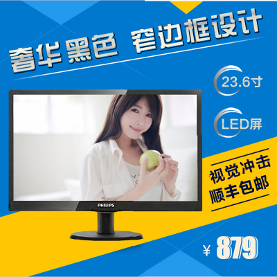 Philips / Philips 243V5LSB 23.6-inch high-definition 24-inch LED LCD computer monitors