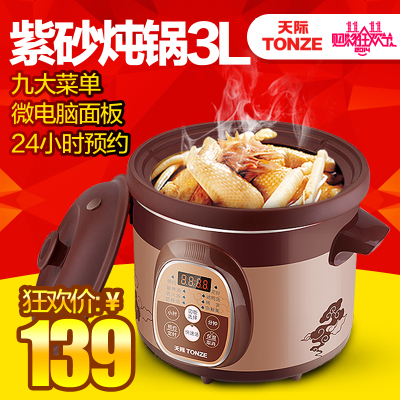 Tonze / Skyline DGD30-30ZWD porridge pot soup pot 3L automatic electric cookers, booking purple